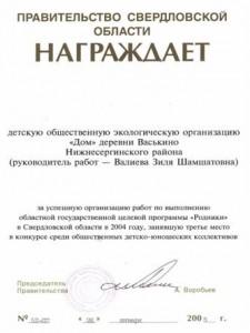 грамота правительства свердловской области
