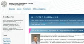 Блог Минобрнауки
