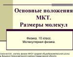 """Презентация """"Молекулярно-кинетическая теория"""""""