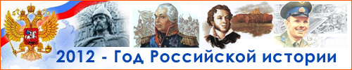 рисунки год российской истории