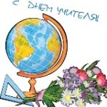 День учителя в Свердловской области