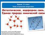 Презентация к уроку химии в 11 классе