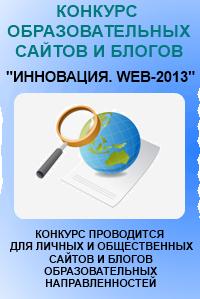 Конкурс образовательных сайтов