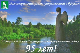 Нижнесергинскому району 95 лет