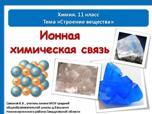 """Презентация """"Ионная химическая связь"""""""