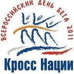 Кросс Наций - 2011 в деревне Васькино