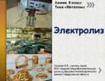 """Презентация к уроку """"Электролиз расплавов и растворов"""""""