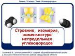 """Презентация """"Строение, изомерия, номенклатура непредельных углеводородов"""""""