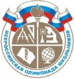 Всероссийская олимпиада школьников 2011-2012 учебного года