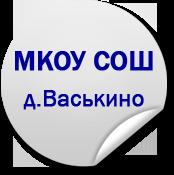 МКОУ СОШ д.Васькино