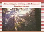 фотосинтез - биология - литература